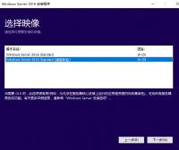 Windows Server 2016 官方原版系统64位