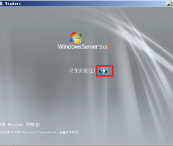 Windows Server 2008 简体中文官方原版32位