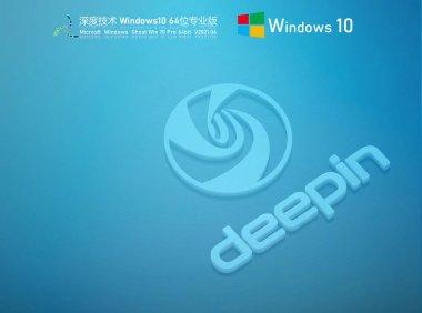 深度技术Win10 64位优化专业版 V2021.06