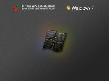 萝卜家园Win7 Sp1 64位旗舰版 V2021.06