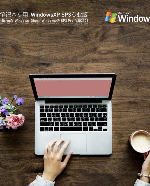 笔记本专用WindowsXP SP3 极速专业版 V2021.06