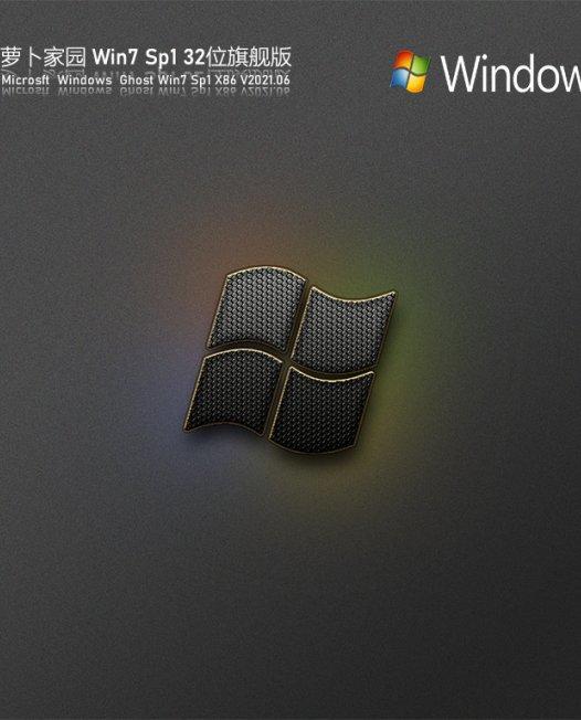 萝卜家园Win7 Sp1 32位旗舰版 V2021.06