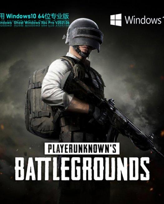游戏专用Windows10 64位极速专业版 V2021.06