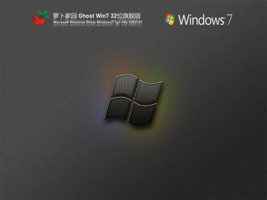 萝卜家园Win7 32位旗舰激活版 V2021.07