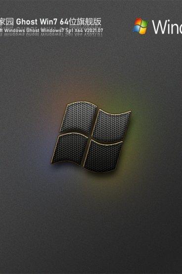 萝卜家园Win7 64位旗舰激活版 V2021.07