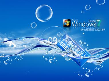 深度技术Win7 64位豪华旗舰版 V2021.07