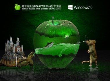 青苹果Windows10 64位激活版镜像 V2021.07