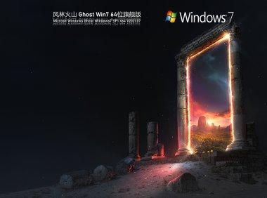 风林火山Win7 64位旗舰激活版 V2021.07