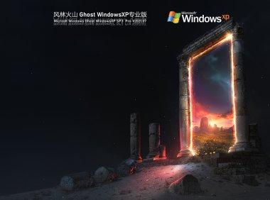 风林火山WindowsXP Sp3专业版 V2021.07