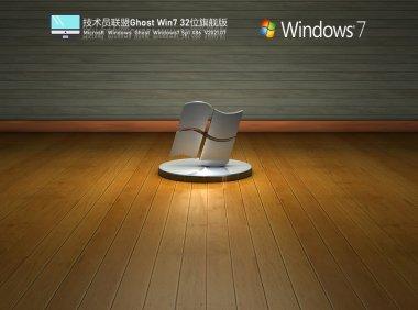 技术员联盟Win7 32位旗舰装机版 V2021.07