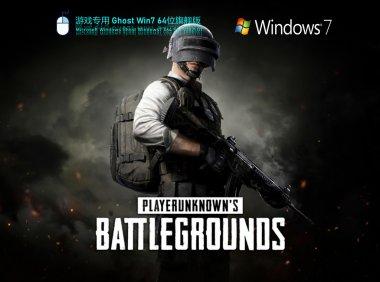Windows7 64位游戏专业激活版 V2021.07