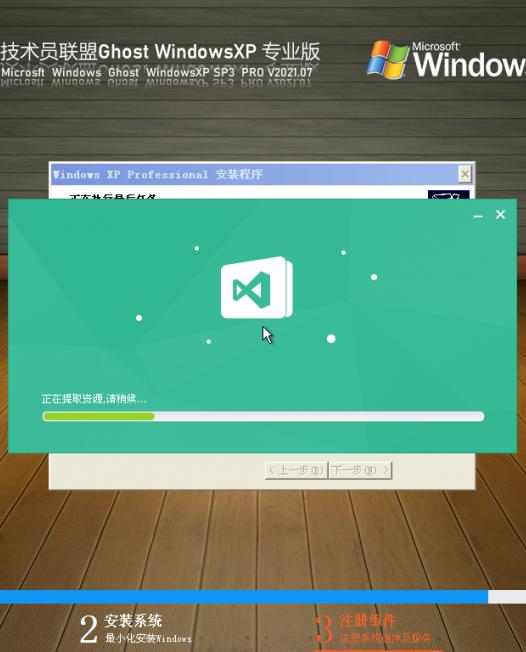 技术员联盟Windows XP SP3极速专业版 V2021.07