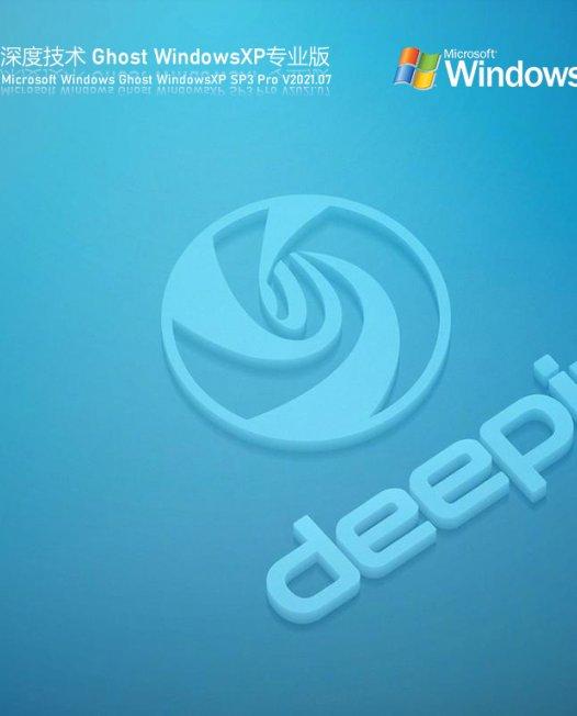 深度技术Windows XP SP3 稳定专业版 V2021.07