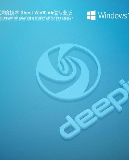 深度技术Win10 21H1 64位免激活版 V2021.07