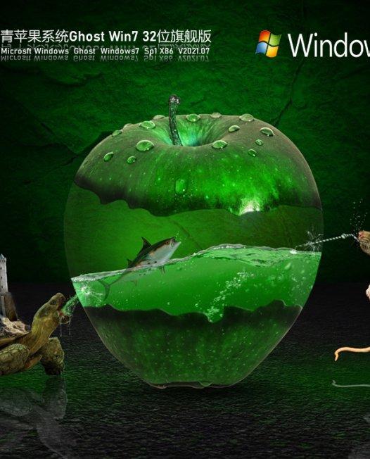 青苹果Windows7 Sp1 32位旗舰激活版 V2021.07