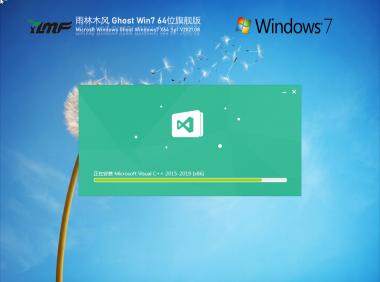 雨林木风Win7 64位纯净旗舰版 V2021.08