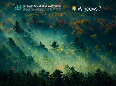 大地 Ghost Win7 64位 旗舰版 V2021.10